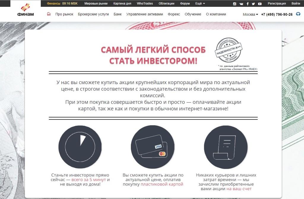 магазин акций ФИНАМ