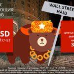 «ФИНАМ» затеял конкурс «Wall Street Наш»