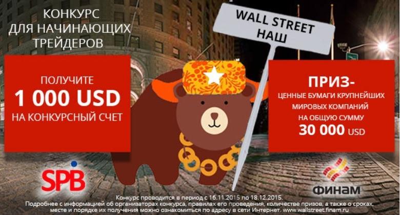 Wall Street Наш